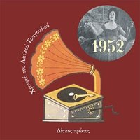 Chronicle of  Greek Popular Song 1952, Vol. 1 — сборник