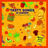 Tasty Songs - Songs in Hebrew for Children & Toddlers — Matan Ariel & Friends