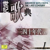 Greatest Hits From Last Century Vol. 1 — Yue Ying