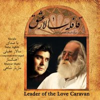 Leader of the Love Caravan — Salar Aghili, Alireza Javaheri, Houshmand Ebadi, Mazyar Shahi, Samad Barghi, Salar Aghili & Mazyar Shahi