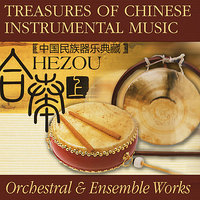 Treasures Of Chinese Instrumental Music: Orchestral & Ensemble Works — сборник