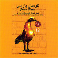 Gosan Parsi-12 (Some Examples Of The Melodious Tale In Iran) — Persian Folk Music Masters