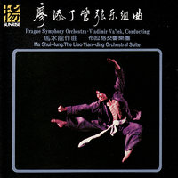 Ma Shui-lung: The Liao Tian-ding Orchestral Suite — Prague Symphony Orchestra, Vladimir Va'lek