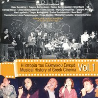 Elliniko Cinema, Vol.1 — сборник