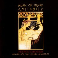 Music Of Ancient Greece & Music Of Greek Antiquity — Petros Tabouris