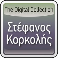 The Digital Collection — Stefanos Korkolis