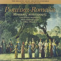 Romeika - Music Inscriptions By Foreign Travellers To Hellenic Lands — Greek music archive