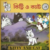 Kitty and Cat — Antara Chowdhury