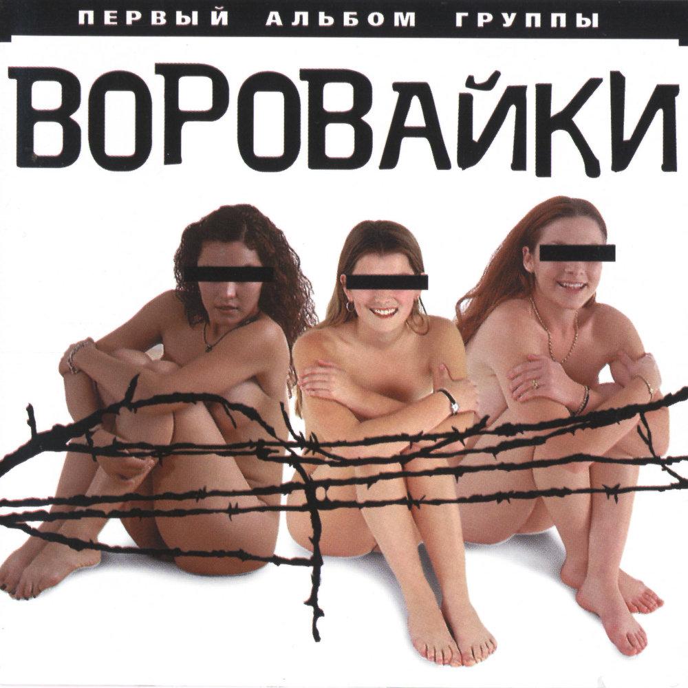 vorovayki-ponyuhay-popu-nosikom-tekst