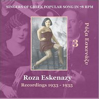 Roza Eskenazy Vol. 3 / Singers of Greek Popular Song in 78 rpm / Recordings 1933-1935 — Roza Eskenazy