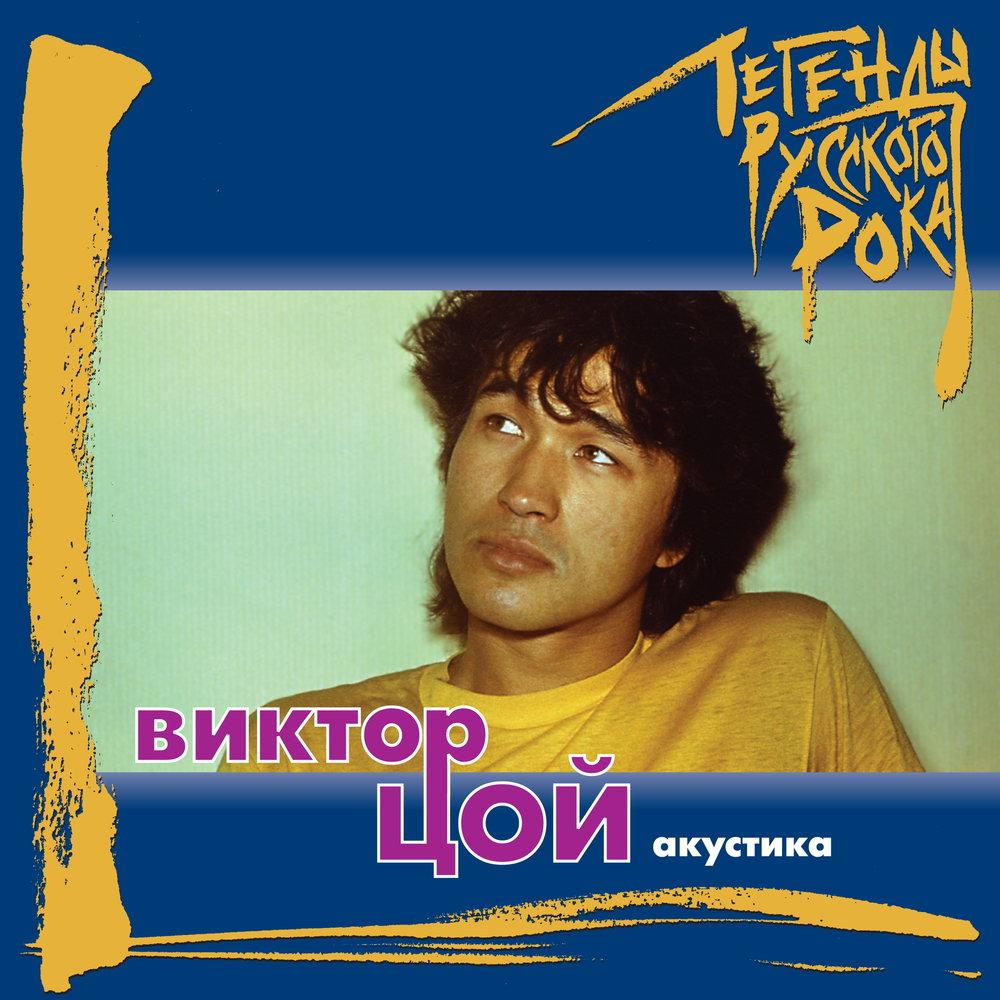 легенды русского рока слушать онлайн 320