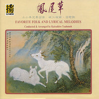 Favorite Folk and Lyrical Melodies — Multiple Chamber Ensemble