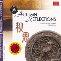 Autumn Reflections: Zheng Solos By Wang Changyuan — Wang Changyuan