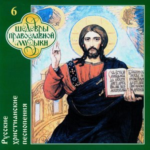 Мужской хор института певческой культуры «Валаам» - Христос воскресе
