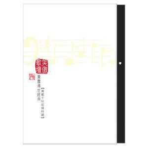 Hins Cheung - Blessing (Huang Zhan Zui Hou Tian Ci Zuo Pin , Xie Yu 2004 NIan 8 Yue)