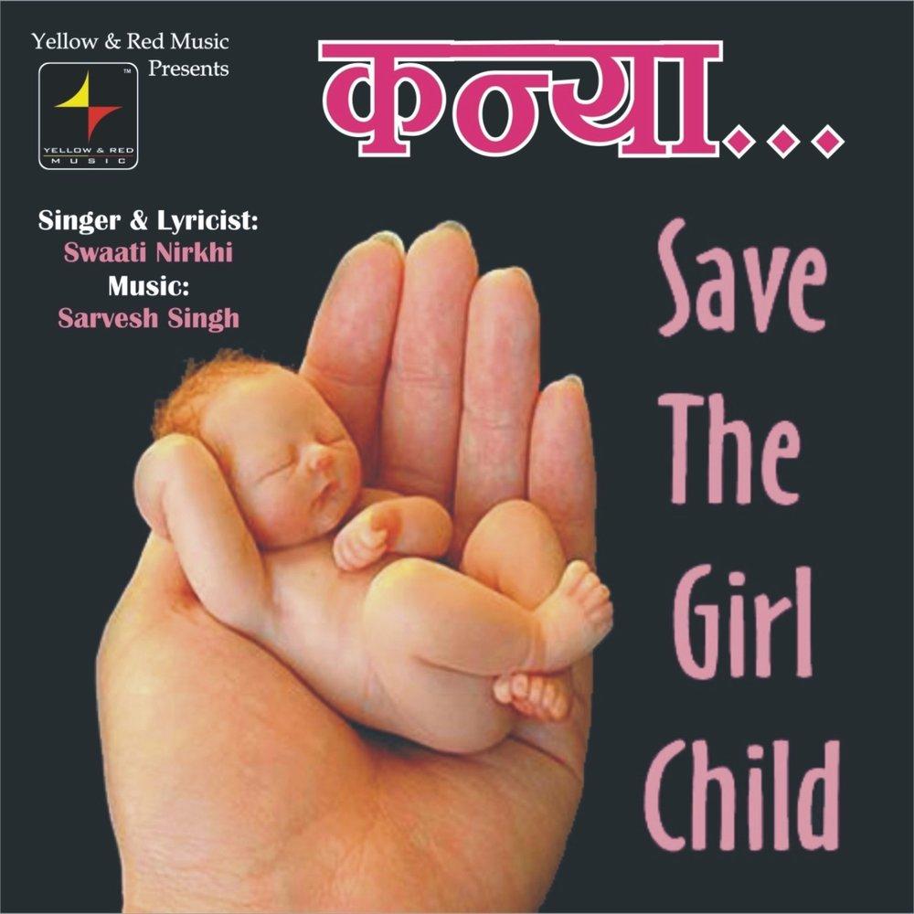 saving girl child essay Short essay on 'diwali' or 'deepawali' (120 words) short essay on 'natural disaster' (180 words) 100- 200 words essays, notes, articles, debates, paragraphs & speech in english.
