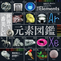 元素の歌 (The Elements Song) [feat. Angelina & Jennifer Lichtenstein] — THL
