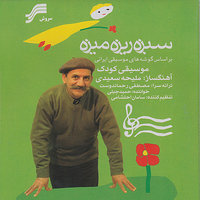 Sabzeh-ye Rize Mize (Children`s Music in according to Iranian Classical Style Music) — Maliheh Saeedi, Hamid Jebelli