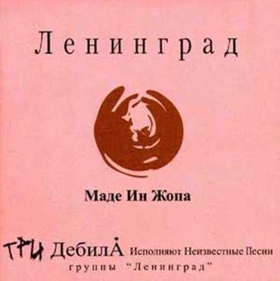 Ленинград белые розы онлайн слушать бесплатно