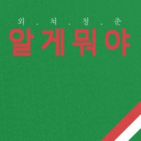 "Merry Merry (from ""Whatever"") — Soyeon Park"