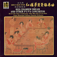 Shui Man Pan: Red Chamber Dream and Other P'i P'a Concertos — David T.H. Chen, Shui Man Pan, Taipei Municipal Chinese Classical Orchestra