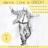 Dance like a Greek : Zeibekika, Tsiftetelia & Chasapika Vol.2 — сборник