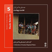 Regional Music of Iran, Vol. 5 (Hasht Behesht, A Selection of Iranian Regional Music) — сборник