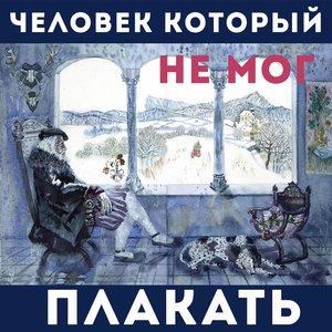 Валентин Смирнитский - Излечение графа