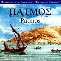 Patmos: Songs And Tunes — сборник