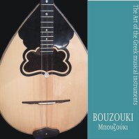 Bouzouki / The art of the Greek musical instruments — сборник