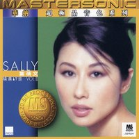 24K Mastersonic Compilation, Sally Yeh II — Sally Yeh