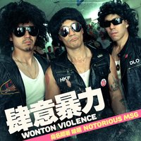 Wonton Violence — The Notorious MSG