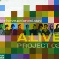 A Live Project 2 — รวมศิลปิน (Various Artists)