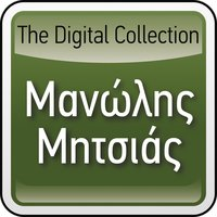 The Digital Collection — Manolis Mitsias
