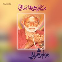Moulud Sharif, Vol. 13 — Mantar Bakhero