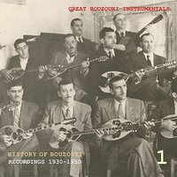 History of Bouzouki Recordings 1930 - 1950 Volume 1 — сборник