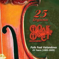 Folk Fest Valandovo - 25 Years (1985-2009) — сборник