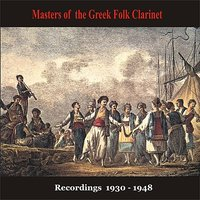 Masters of the Greek Folk Clarinet — сборник