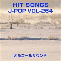 Orgel J-Pop Hit Vol-264 — Orgel Sound J-Pop
