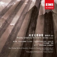 Guo Wenjing: The Rite of Mountains - Concerto for Percussion and Orchestra, Op. 47/Zhang Qianyi: Orchestral Suite Yunnan Capriccio — Beijing Symphony Orchestra