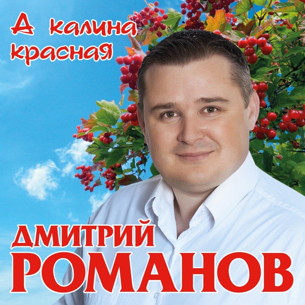 ДМИТРИЙ РОМАНОВ КАЛИНА КРАСНАЯ СКАЧАТЬ БЕСПЛАТНО