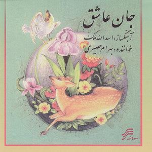 Bahram Hasiri - Tasnif Ka'be Amal