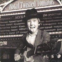 Total Twisted Tomatos — Виталий Муха