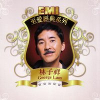 EMI Lovely Legend - George Lam — Zi Xiang Lin
