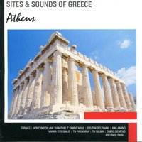 Sites and Sounds of Greece: Athens — сборник