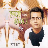 Hridoyer Canvas — Bappa Mazumder