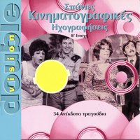 Spanies kinimatografikes ihografisis (Rare recordings from the Greek cinema) — сборник