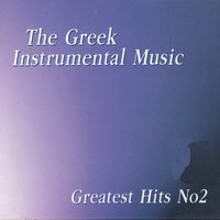 The Greek Instrumental Music — сборник