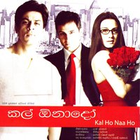 Kal Ona Do — Various Artists -Maharaja Entertainments