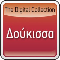 The Digital Collection — Doukisa